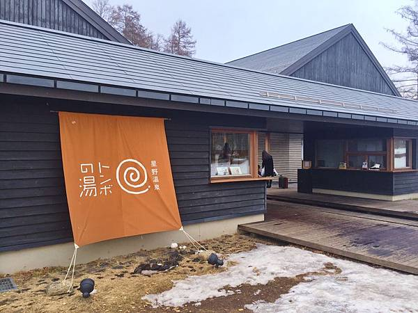 星野蜻蜓溫泉(中輕井澤町星野).JPG