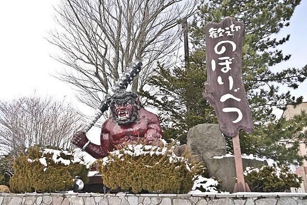登別車站的地標赤鬼雕像迎接著來訪的旅客.JPG