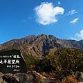櫻島的湯之平展望所,可以遠眺櫻島火山.JPG