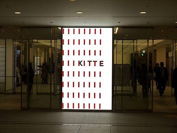 前身是東京郵政總局的KITTE,變身為時尚商場.jpg