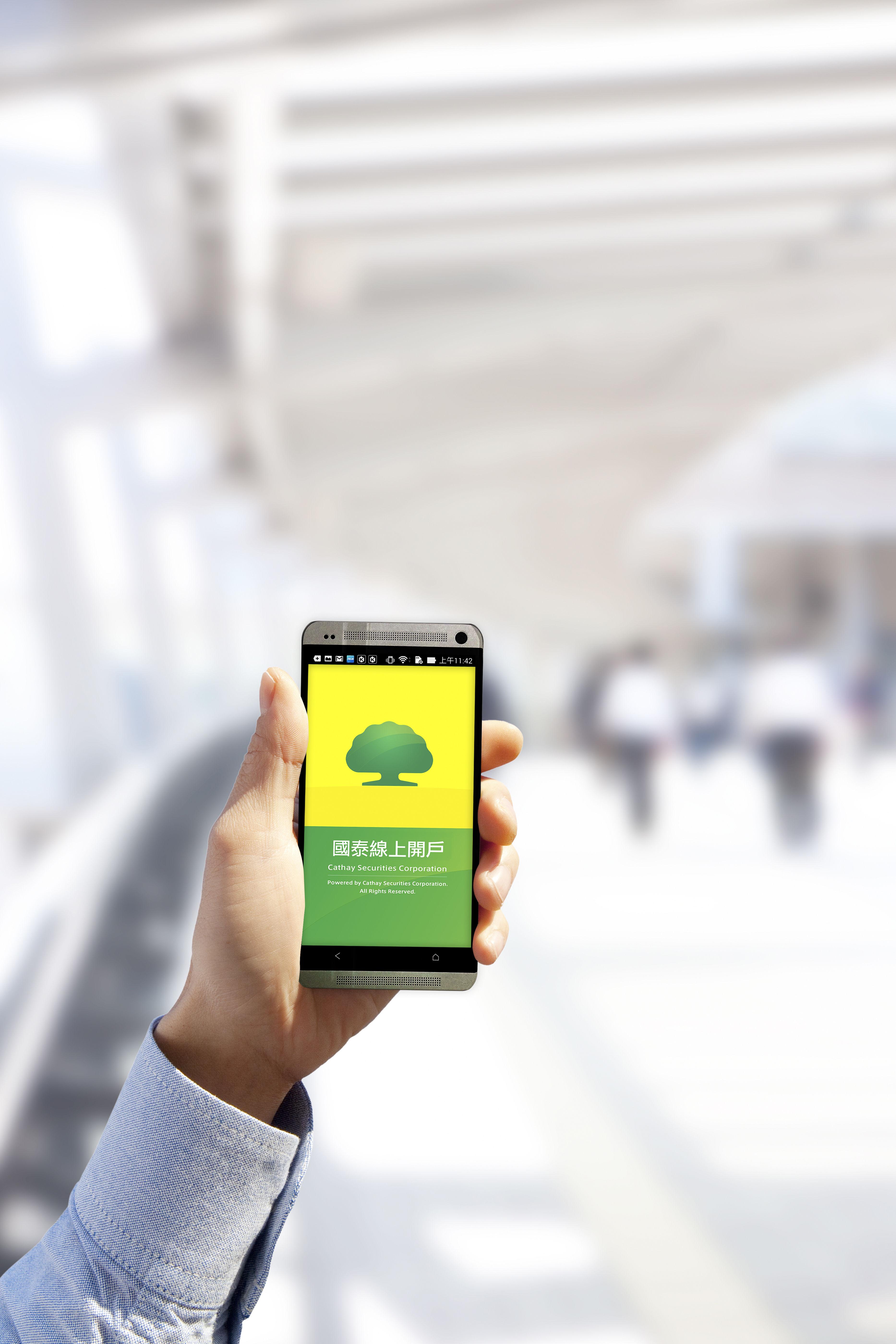 (圖說) 國泰證券推出業界第一支行動「線上開戶App」