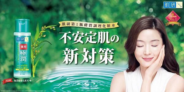 肌研極潤健康化粧水-1