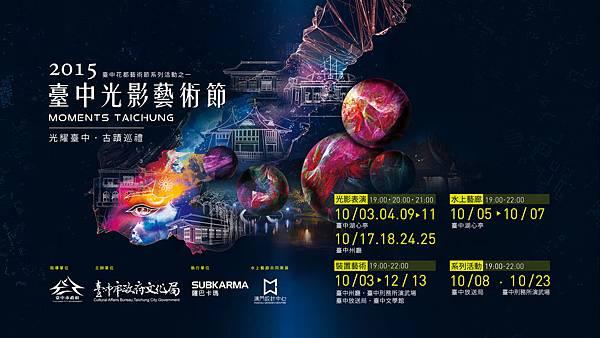 2015 臺中光影藝術節 1