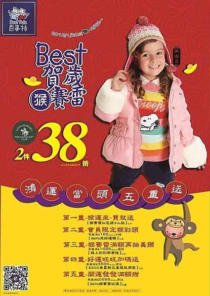 百事特童裝於春節期間推出best賀歲猴塞雷,福標童裝5折,滿額再抽美鑽。(圖片提供:百事特)