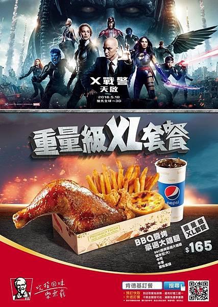 【圖一】肯德基攜手《X戰警:天啟》」全面力挺「BBQ醬烤豪邁大雞腿」力抗餓勢力!
