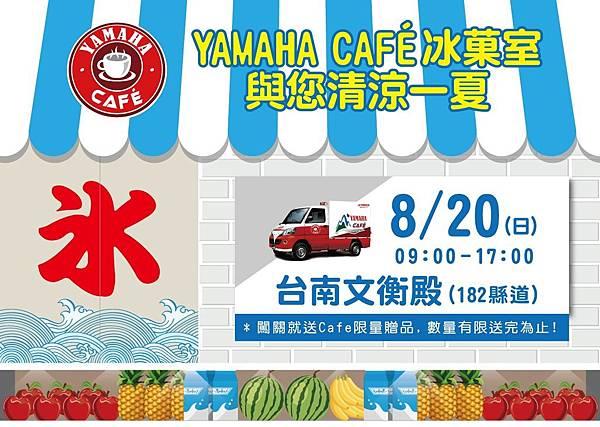 YAMAHA Café 冰菓室