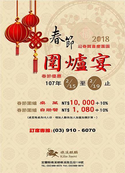 1070116春節圍爐宴EDM設計