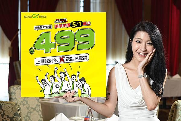 亞太電信慶五一勞動節雙飽快閃499