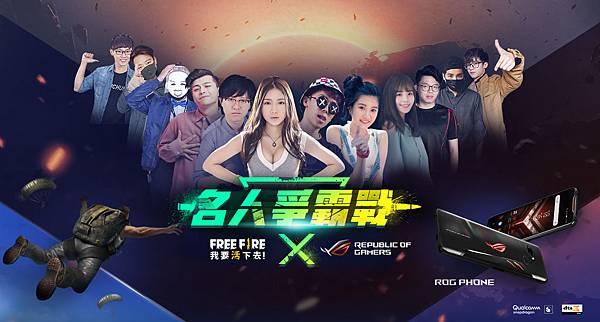 由ROG玩家共和國旗下首款電競手機「ROG Phone」及「Garena」聯手舉辦的「《Free Fire – 我要活下去》名人爭霸戰」,總決賽....jpg