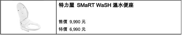 【特力屋新聞稿】呵護「菊花」__從SMaRT_WaSH溫水便座開始___高規格、親民價___熱銷搶手30分鐘400組完售(頁面_1_2).png