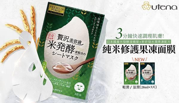 日本UTENA佑天蘭_純米修護果凍面膜.jpg