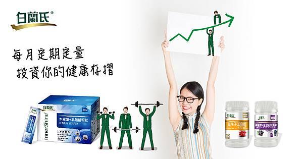 【白蘭氏】定期定量,投資你的健康存摺.jpg