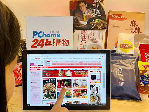 0210【PChome 新聞稿-附件】PChome網路家庭受惠春節採購 1月合併營收登歷年同期新高