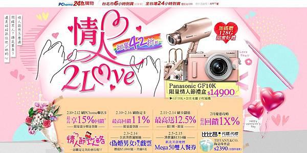 【PChome24h購物新聞稿附件】「情人2 LOVE」甜蜜42折起,一站購足歡度2020浪漫情人節!