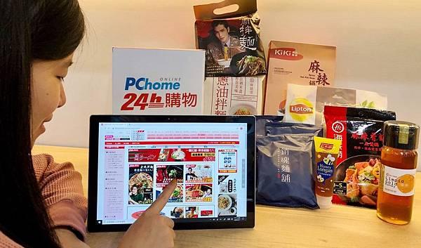 0214【PChome 24h購物 附件】不出門促動網購買氣夯,PChome 24h購物泡麵銷量年增近4倍。