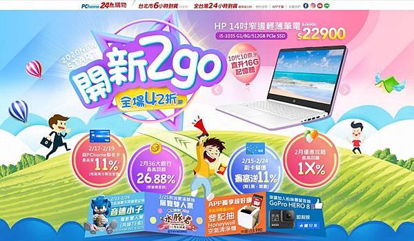 0217【PChome 24h購物 新聞稿-附件】PChome 24h購物於站上推出「開新2 GO」活動專區,提供消費者多元的開學用品選擇。