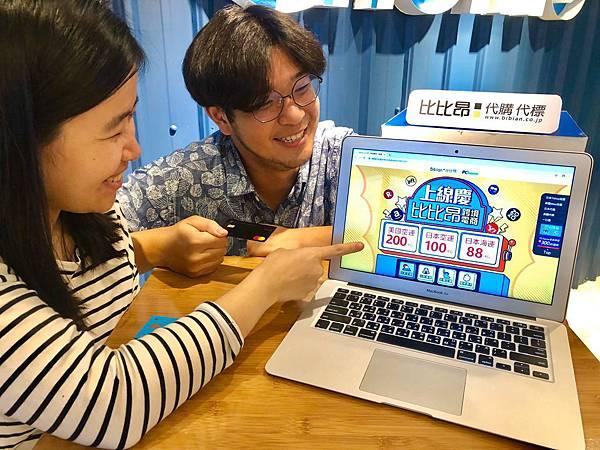 0225【PChome 新聞稿-附件】Bibian比比昂宣布全新上線「信用卡支付」服務,消費者可透過台灣發行的信用卡,輕鬆享受海外購物!