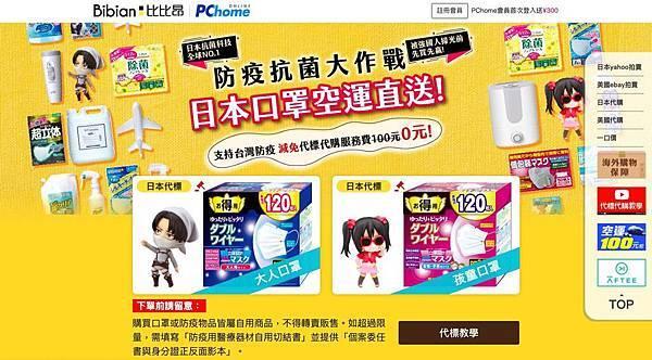 0225【PChome 新聞稿-附件】日本防疫大作戰活動頁