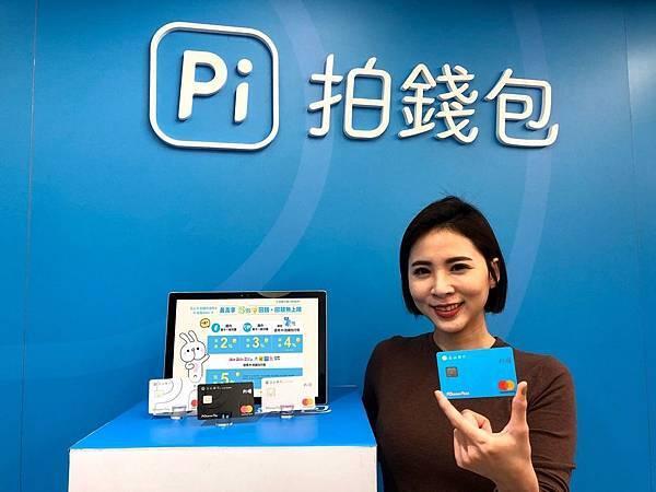 0226【PChome 新聞稿】玉山 Pi 拍錢包信用卡好康再加碼,享國內2%、國外3%、綁定Pi 拍錢包 4%、指定通路5%回饋無上限!