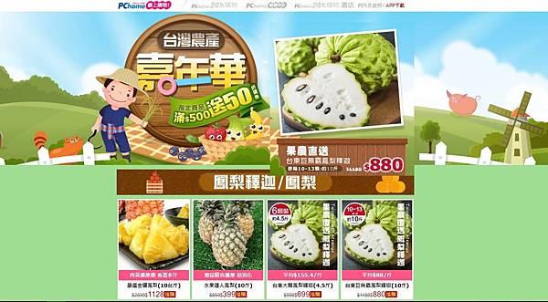 【PChome 消費快訊-附件】PChome 線上購物全面開跑「台灣農產嘉年華」活動,提供超過百種優質農產品一站式購足!