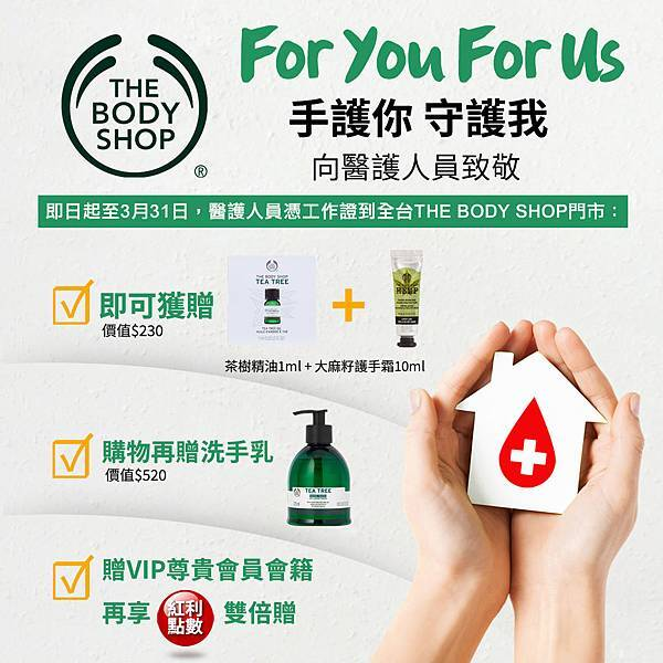 The Body Shop 手護醫護人員visual