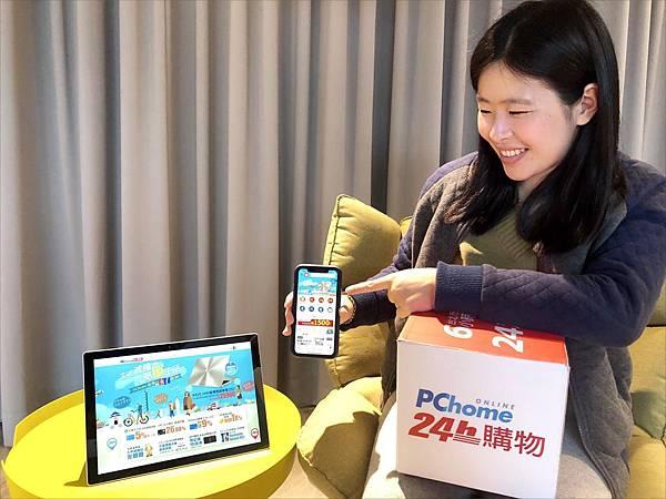 0319【PChome 24h購物 新聞稿】鼓勵消費者適時放下生活重擔,PChome 24h購物於站上推出「減擔生活 生活簡單」活動專區,提供消費者多元商品選擇。