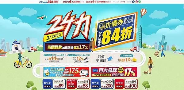 0324【PChome 24h購物新聞稿 附件】PChome 24h購物「24力會員日」全站特定商品消費滿1元,即可現領現折84折折價券,打造「24日會員回娘家」的線上盛典。