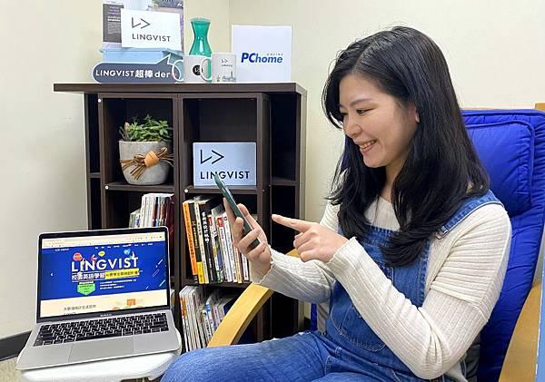 0407【PChome新聞稿 附件】網家AI語言學習Lingvist籌建線上學習的讀書小組,同步推動「AI教學全額補助計畫」提供教學版免費3個月。