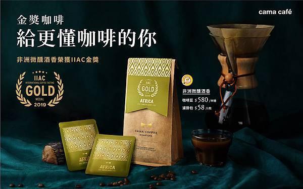 「非洲微醺酒香」於2019年獲得國際義大利咖啡品鑑協會IIAC金獎肯定