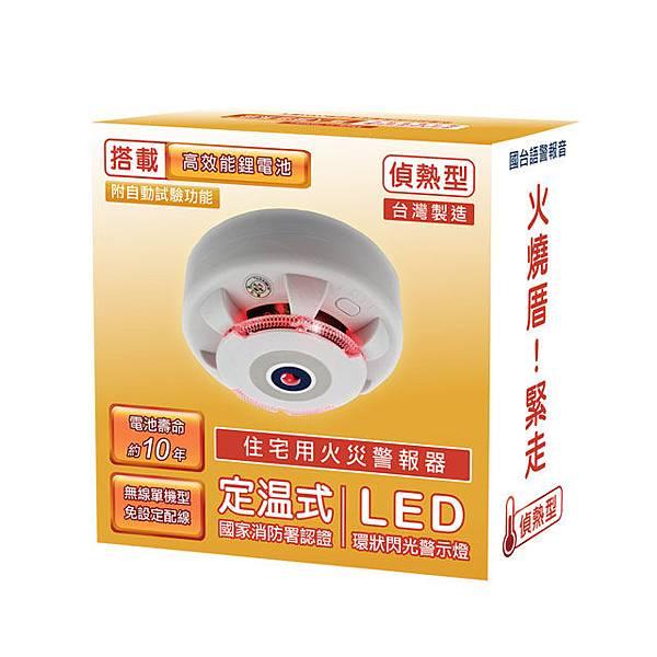 【PChome 24h購物】TYY-光電式偵煙型住宅用火災警報器(TDS-H02)_消防中心認證-偵熱型