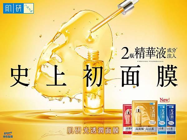 1片注入2瓶精華液成分,肌研光透潤面膜全新誕生!