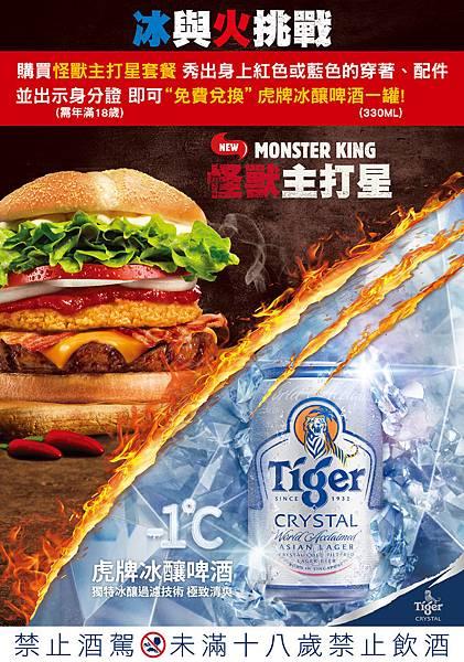 冰與火挑戰:買漢堡王怪獸主打星套餐免費送虎牌冰釀啤酒一罐 (1)