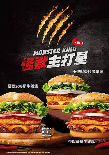 漢堡王怪獸主打星─一個漢堡盡享雙重美味