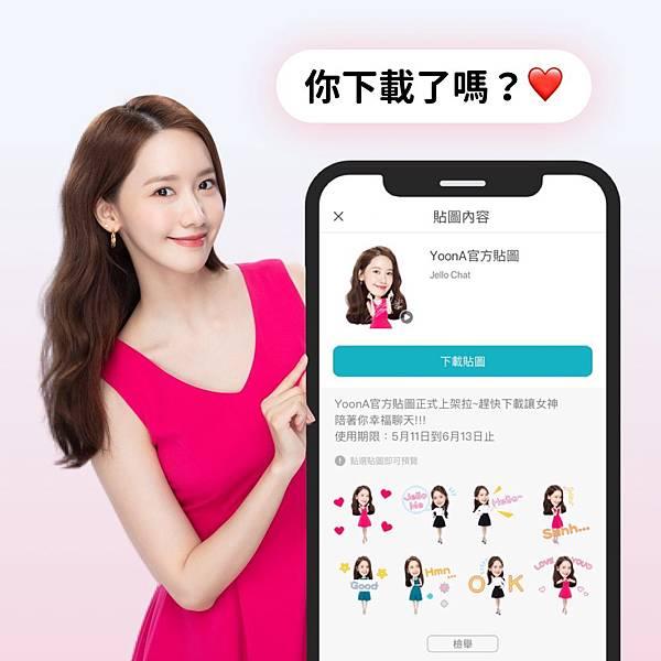 Jello品牌代言人潤娥官方貼圖_2
