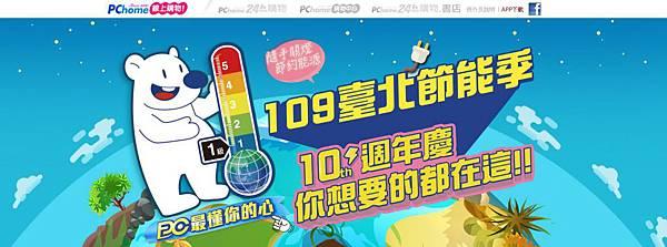 0525【PChome 24h購物 消費快訊附件】PChome 24h購物與台北市政府共同推動「台北節能季」活動,即日起推出一或二級能效之節能家電指定品項8.8折起,讓消費者省荷包更有感,輕鬆享受