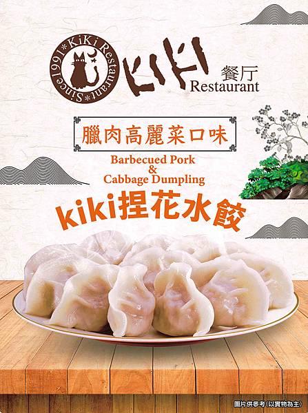 【PChome 24h購物】KiKi冷凍臘肉高麗菜水餃 (750g 30顆)