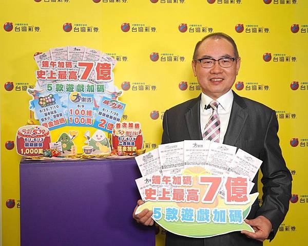 1090527台灣彩券109年端午加碼照片1