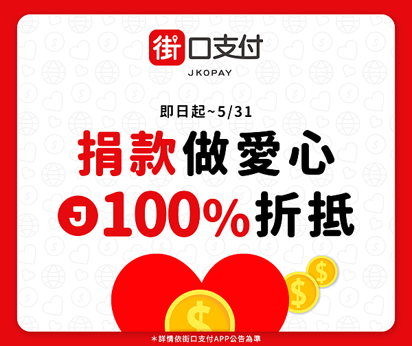 捐款做愛心 街口幣100%折抵