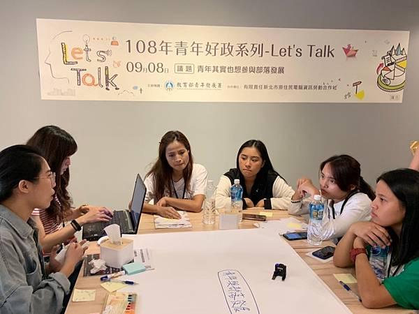 「Let's Talk」由主持人帶領以審議民主方式進行小組討論