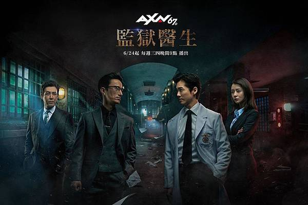AXN《監獄醫生》海報1_0624首播