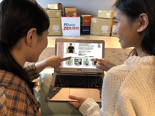 0702【PChome 24h購物 新聞稿附件】PChome 24h購物與工研院共推「智能穿搭推薦功能」,運用服飾屬性標記及風格穿搭推薦兩大技術,於站上提供相似商品、建議搭配區塊。.JPG
