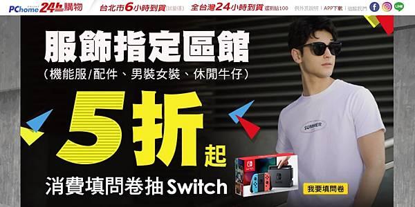 0702【PChome 24h購物 新聞稿附件】PChome 24h購物為提供消費者更優質的購物體驗,祭出「服飾指定區館消費填問卷抽Switch」抽獎活動。
