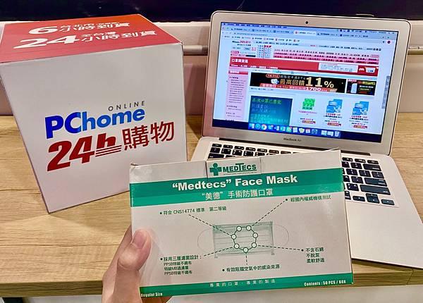 0707【PChome 24h購物 消費快訊附件】PChome 24h購物將於7月8日(三)開賣「美德」二級手術防護口罩