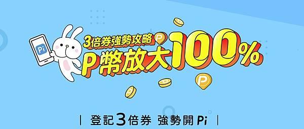 0715【PChome 新聞稿附件】Pi 拍錢包加乘「3倍券強勢開拍,P幣放大100%」活動,8∕31前綁定玉山 Pi 卡∕拍兔Debit卡指定通路筆筆再享最高5%P幣回饋。