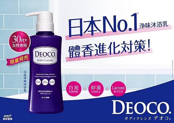 日本NO.1「DEOCO白泥淨味沐浴乳」今年七月正式登台,屈臣氏獨家開賣!