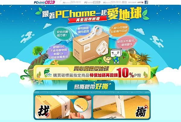0722【PChome 新聞稿-附件】PChome於全站推出「跟著PChome一起愛地球」活動專區,集結各大品牌具備「碳標籤」之綠色商品,提倡全民綠色消費。