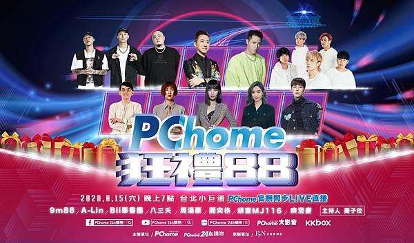0727【PChome 新聞稿-附件】PChome於8月15日(六)獨家打造「PChome狂禮88小巨蛋演唱會」,邀請八組重磅級巨星陣容熱力開唱!