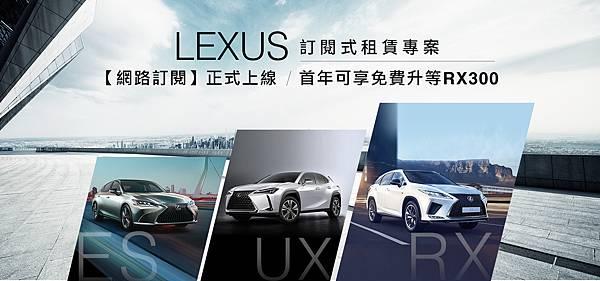 LEXUS訂閱式租賃服務,開放線上申辦!再首年免費升級RX300禮遇