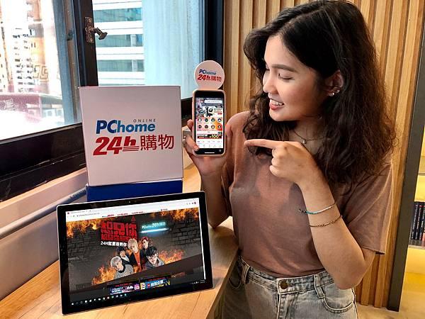 0729【PChome 24h購物 消費快訊-附件】瞄準粉絲經濟,PChome 24h購物跨界推出「八三夭」限定年度周邊商品,再祭早鳥優惠與好康回饋!