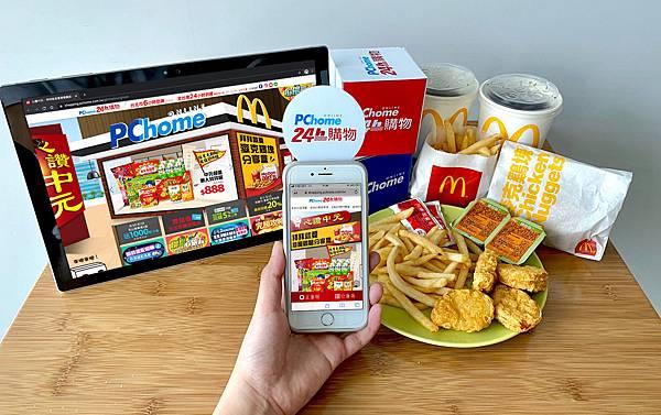 0810【PChome 24h購物 消費快訊-附件】PChome 24h購物攜手麥當勞合作新穎中元活動,強打「拜拜就要麥克鷄塊分享盒」活動,指定食品滿額贈好禮!